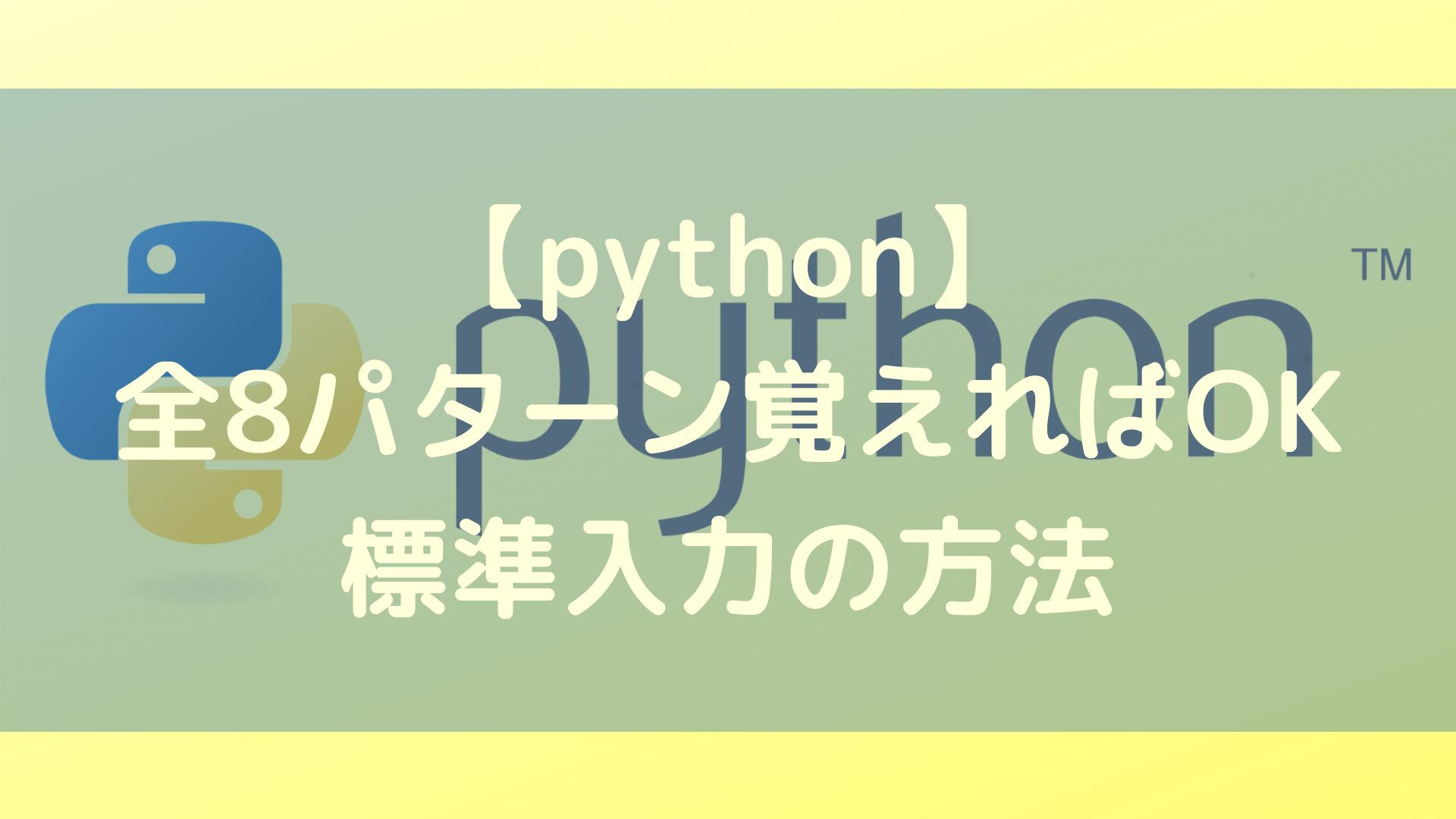べき乗 python